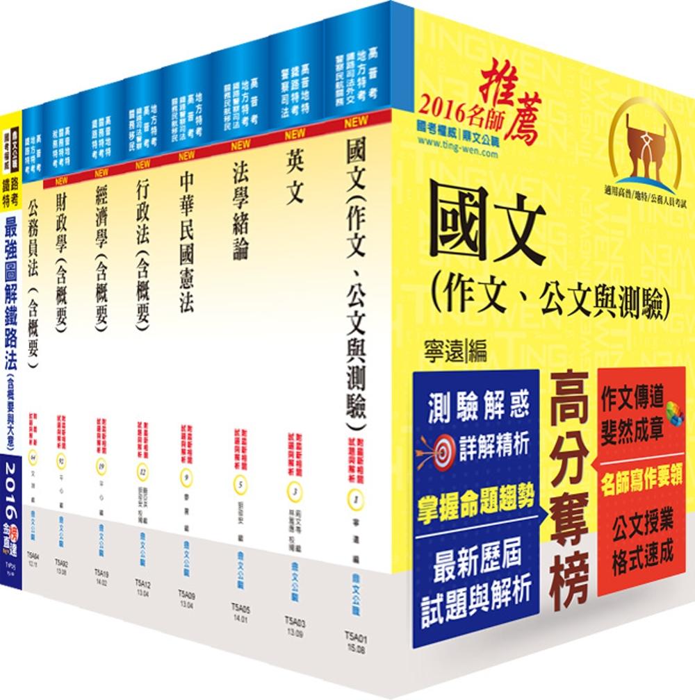 鐵路特考員級(財經廉政)套書(贈題庫網帳號、雲端課程)
