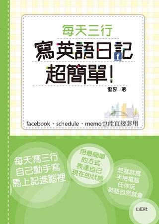 每天3行,寫英語日記超簡單:facebook、schedule、memo也能直接套用