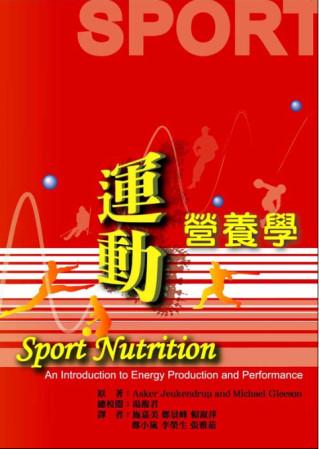 運動營養學