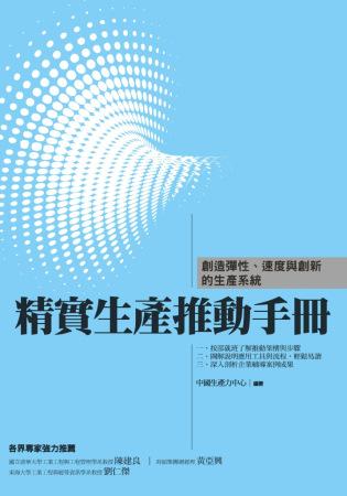 精實生產推動手冊:創造彈性、速度與創新的生產系統
