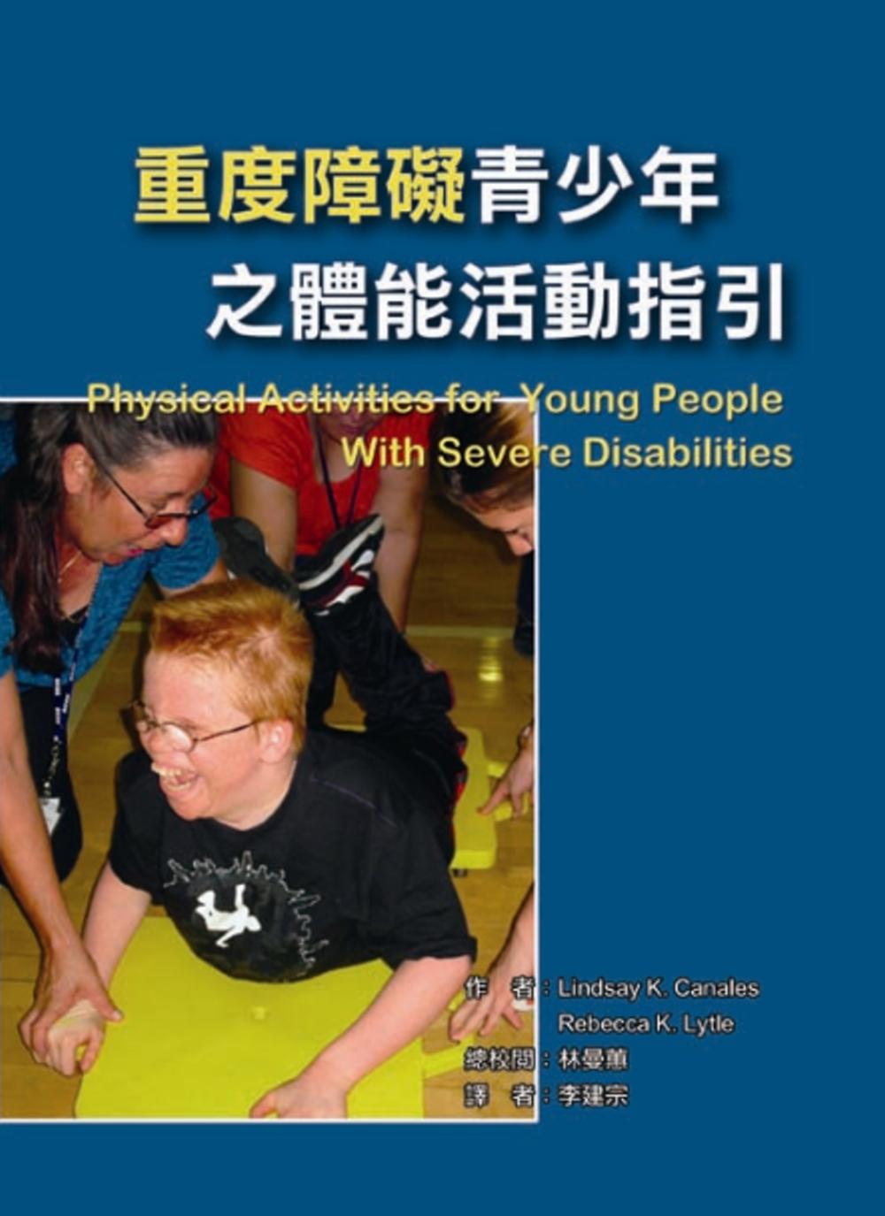 重度障礙青少年之體能活動指引