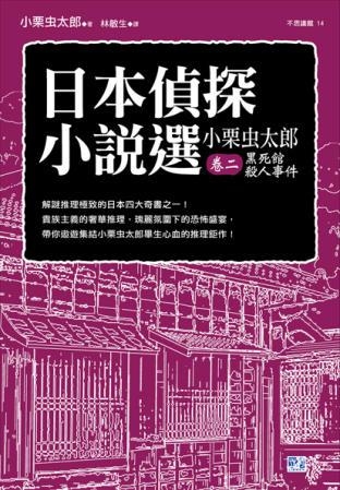 日本偵探小說選:小栗虫太郎卷二 黑死館殺人事件