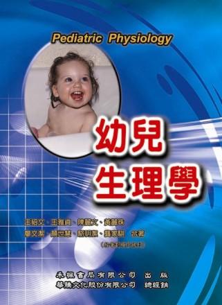 幼兒生理學