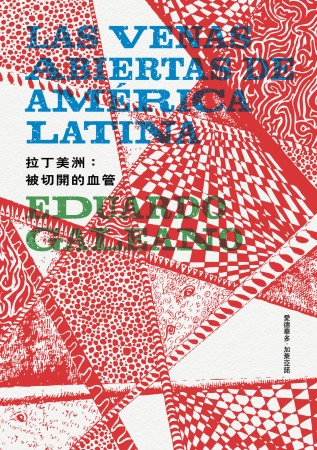 拉丁美洲:被切開的血管(修訂版)