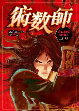 術數師 宮本武藏的末世傳人 第二集 (漫畫版)