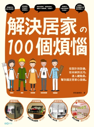 解決居家的100個煩惱:從設計到設備,從收納到去污,達人總動員,幫你搞定居家心頭痛