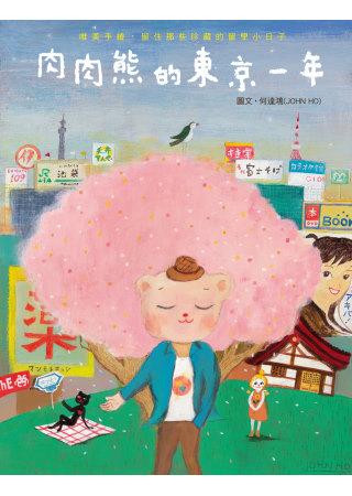 肉肉熊的東京一年: 唯美手繪,留住那些珍藏的留學小日子