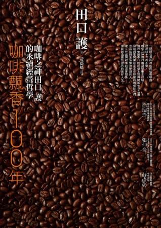 咖啡飄香100年:咖啡之神田口護的永續經營哲學