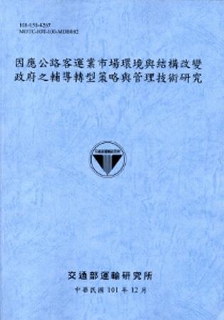 因應公路客運業市場環境與結構改變政府之輔導轉型策略與管理技術研究[101藍灰]