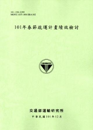 101年春節疏運計畫績效檢討[101淺綠]
