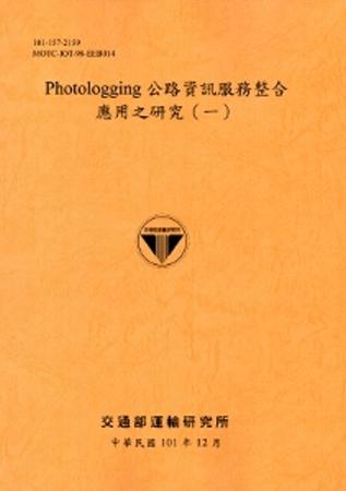 Photologging公路資訊服務整合應用之研究^(一^)^~101銘黃^~