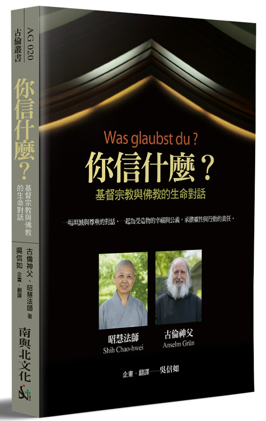 你信什麼?:基督宗教與佛教的生...