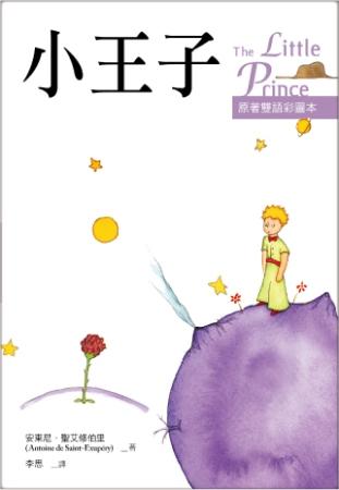 小王子 The Little Prince【原著雙語彩圖本】(25K彩色)
