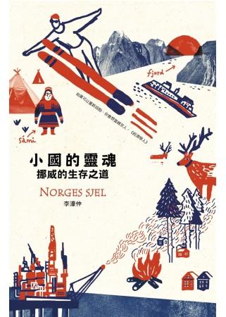 小國的靈魂:挪威的生存之道