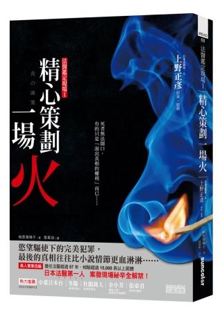 法醫鑑定現場Ⅰ:精心策劃一場火