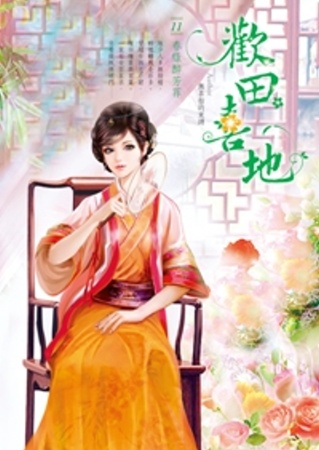 歡田喜地 卷11 春綠醉芳菲