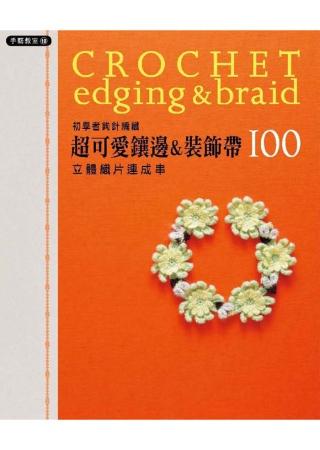 初學者鉤針編織 超可愛鑲邊&裝飾帶100
