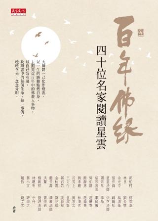 百年佛缘:四十位名家阅读星云