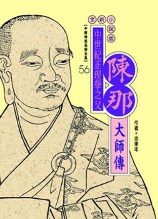 陳那大師傳(中國佛教高僧傳全集56)