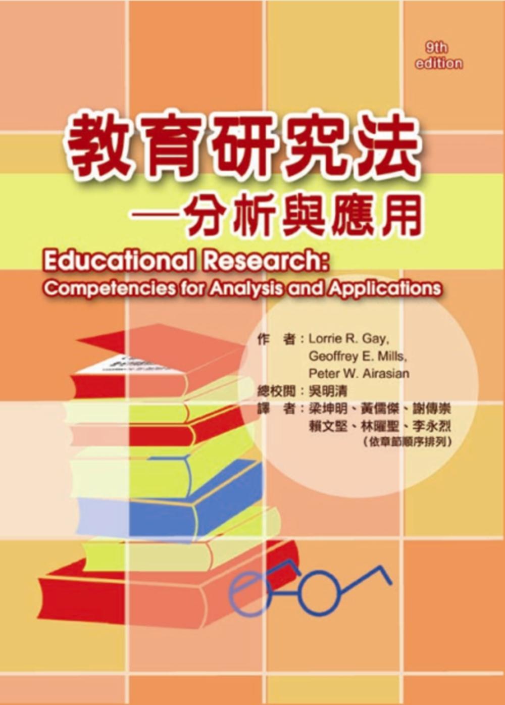 教育研究法:分析與應用