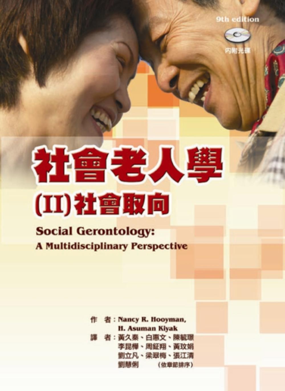 社會老人學 II:社會取向