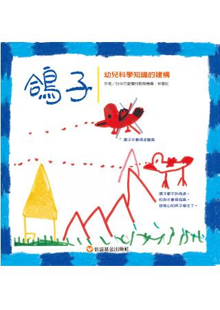 鴿子:幼兒科學知識的建構 (新版)