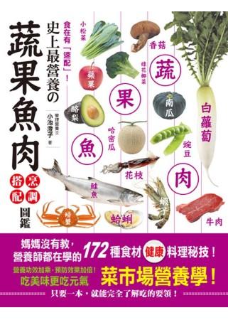 食在有~速配~^!史上最營養的蔬果魚肉烹調 圖鑑:媽媽沒有教、營養師都在學的172種食材健