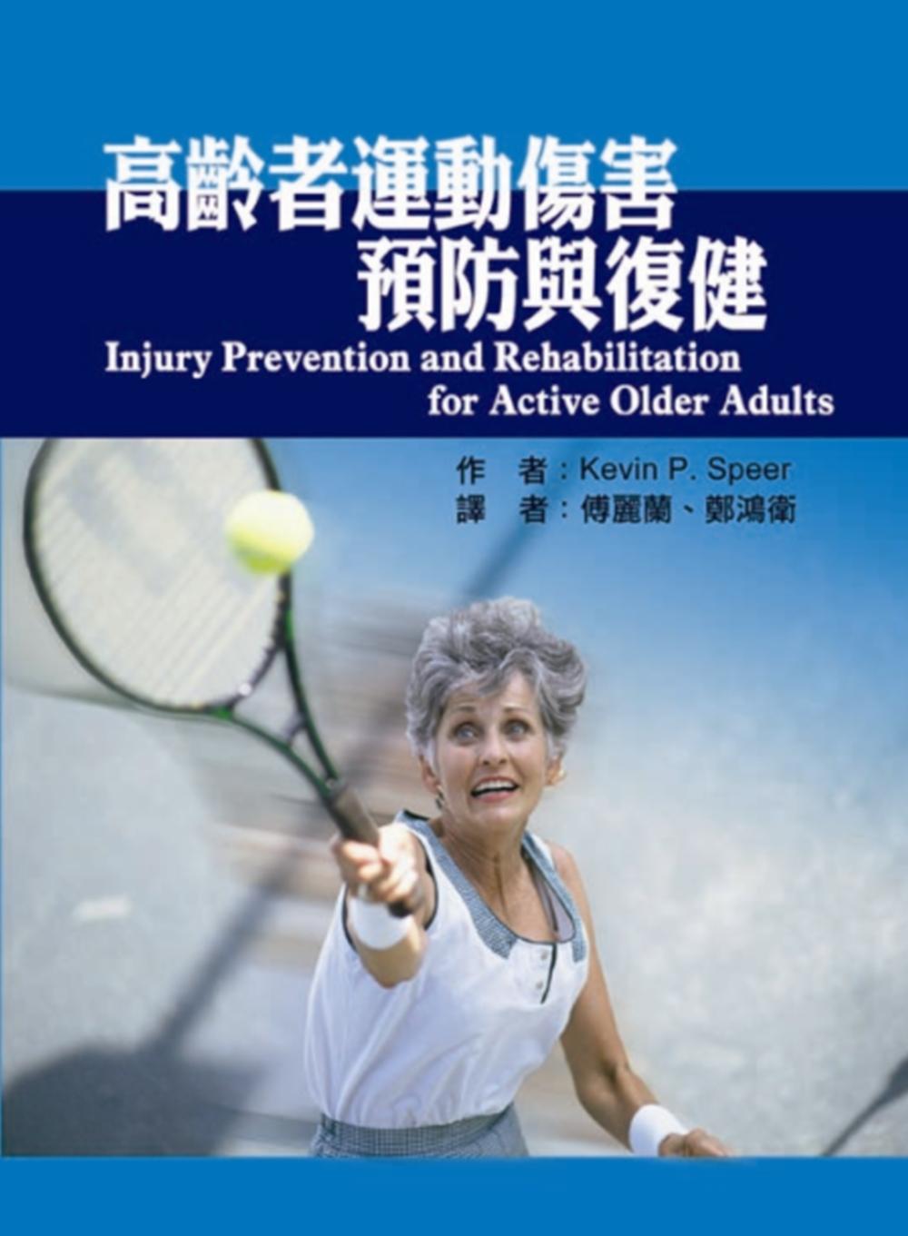 高齡者運動傷害預防與復健