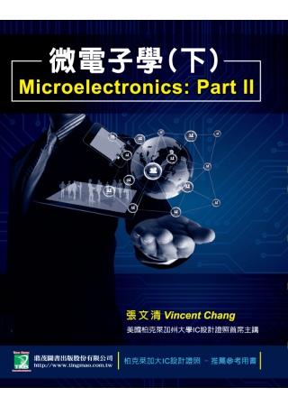 微電子學(下)(二版)