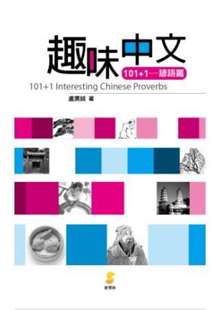 趣味中文101+1-諺語篇