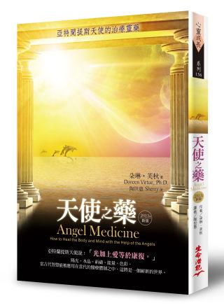 天使之藥:亞特蘭提斯天使的治療靈藥 (2013年新版)
