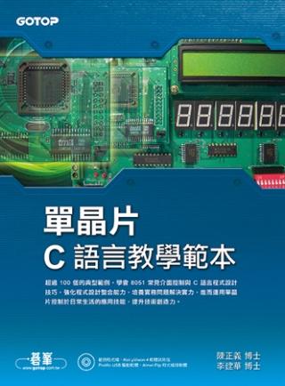 單晶片C語言教學範本(附光碟)