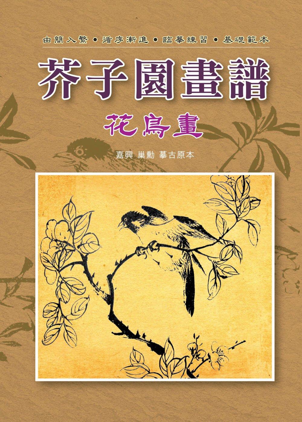 芥子園畫譜-花鳥...
