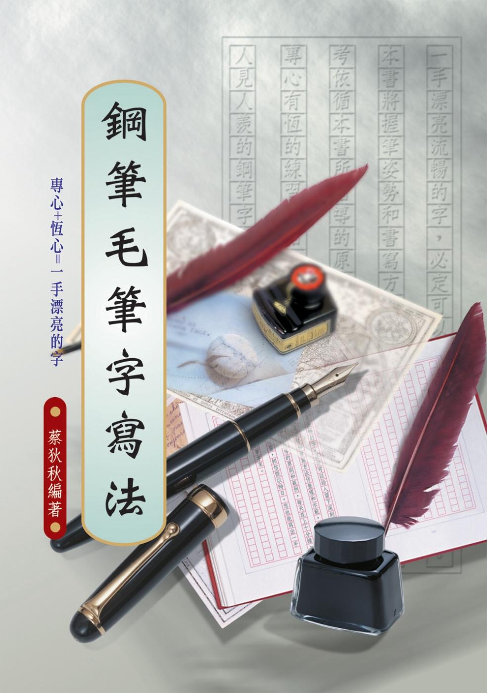 鋼筆毛筆字寫法