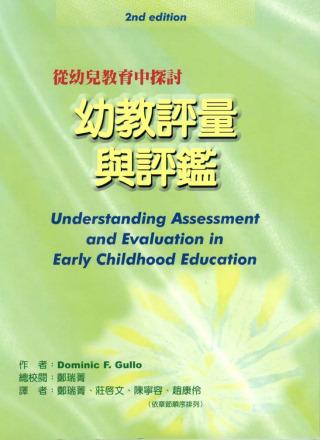 幼教評量與評鑑:從幼兒教育中探討