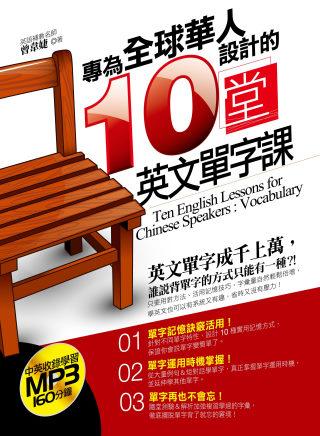 專為華人設計的十堂英文單字課〔附贈:中英收錄學習160分鐘 MP3〕