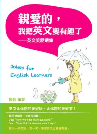 親愛的,我把英文變有趣了:英文笑話選集
