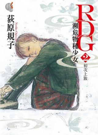 RDG2 瀕危物種少女 初次上妝 02