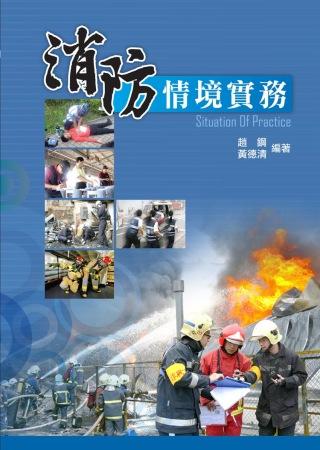 消防情境實務(附光碟)