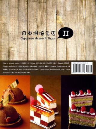 日本烘焙名店2