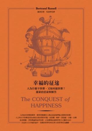 幸福的征途:人為什麼不快樂,又如何能快樂?羅素的思索與解答