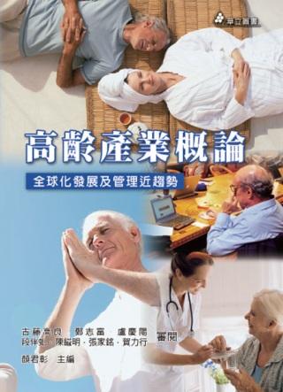 高齡產業概論:全球化發展及管理近趨勢
