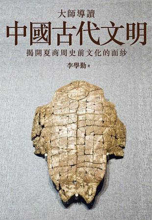 大師導讀:中國古代文明