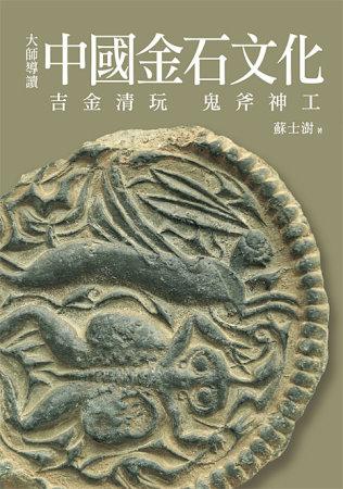 大師導讀:中國金石文化