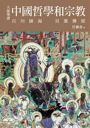 大師導讀:中國哲學與宗教