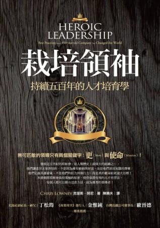栽培領袖:持續五百年的人才培育學