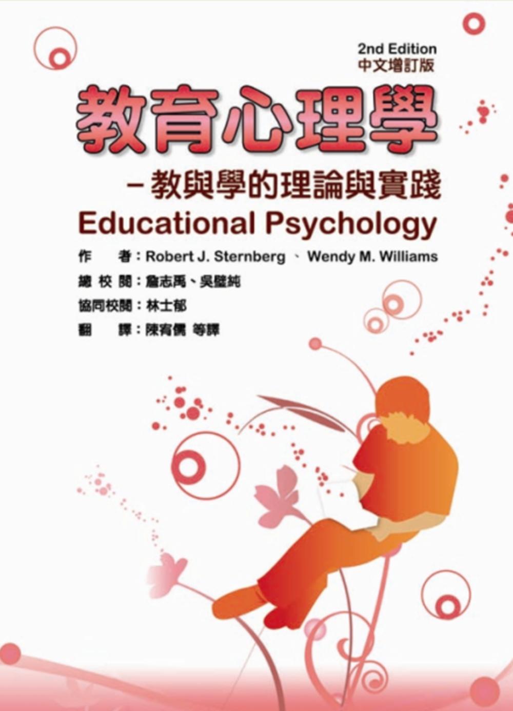 教育心理學:教與學的理論與實踐(二版/增訂版)