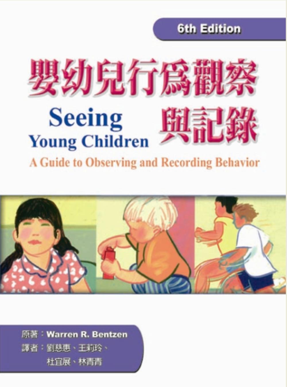 嬰幼兒行為觀察與紀錄(二版)