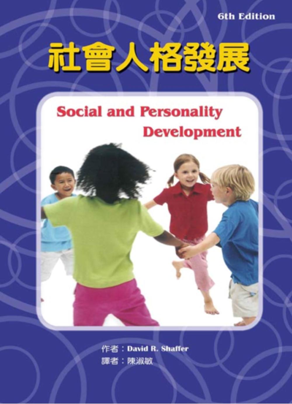社會人格發展(二版)