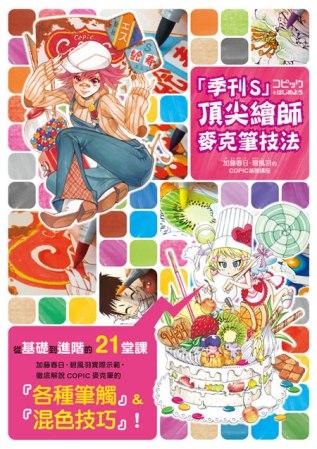 「季刊S」頂尖繪師 麥克筆技法:加藤春日.碧風羽的COPIC基礎講座